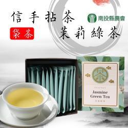 南投縣農會  信手拈茶-茉莉綠茶袋茶-2.5g-12入-盒(2盒一組)