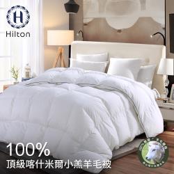 Hilton希爾頓 五星級奢華風100%喀什米爾2.5KG小羔羊被 白色