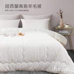 Hooga 紐西蘭南島羊毛被 100%紐西蘭純羊毛 台灣製(單人5X7尺)