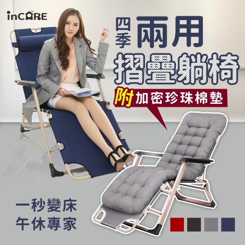 【Incare】四季兩用可調節折疊躺椅(附珍珠棉墊/4色任選)