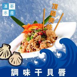 漢哥水產   調味干貝唇-250g-包  (5包一組)