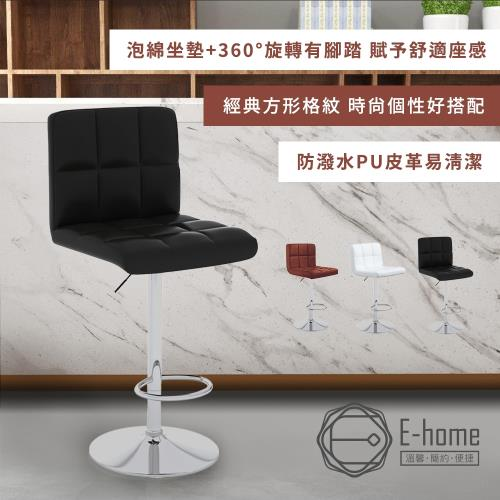 E-home Lattice拉緹絲方格吧檯椅 二色可選