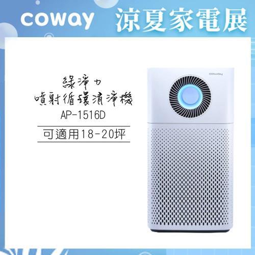 登記送按摩槍+蒸氣烤箱韓國★Coway