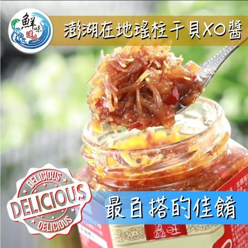 鮮味達人-澎湖在地瑤柱干貝XO醬5瓶超值組/