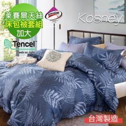 KOSNEY  千葉 吸濕排汗萊賽爾加大天絲床包被套組台灣製
