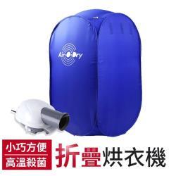 豪雨下殺最後3台↘Air-O-Dry 折疊烘衣機 快速乾衣機 攜帶式烘乾機