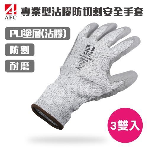 【AFC】3雙入-專業型沾膠防切割安全手套
