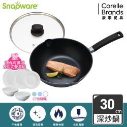 Snapware 康寧 藍寶石臻釜鑄造不沾30cm 深煎鍋