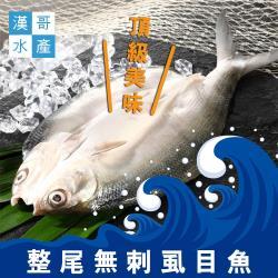 漢哥水產   無刺整尾虱目魚-500g-尾-包  (3包一組)