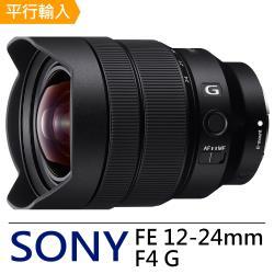 SONY FE 12-24mm F4 G*(平輸)