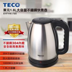 東元 1.8L大容量不銹鋼快煮壺 XYFYK1705