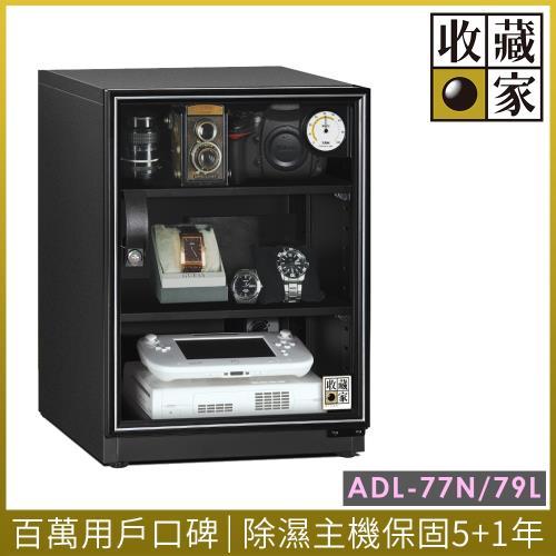 【收藏家】暢銷經典型79公升電子防潮箱
