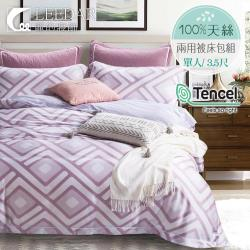 LEEDAR 麗的  樂芙生活粉  頂級100%天絲單人床包 雙人兩用被床包組