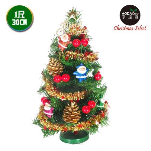 摩達客 台灣製迷你1呎/1尺(30cm)裝飾綠色聖誕樹(聖誕老人紅果系)(免組裝/本島免運費)