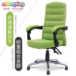 【Color Play精品生活館】宏達連動扶手優質鋁腳辦公椅 電腦椅