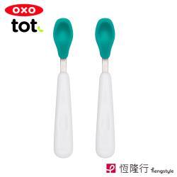 【OXO】 tot 矽膠湯匙組-靚藍綠(原廠公司貨)