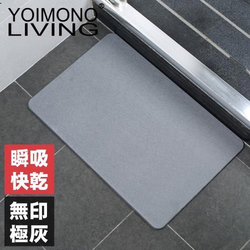 YOIMONO LIVING「工業風尚」珪藻土地墊 (無印極灰)