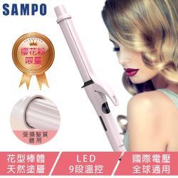 王心宜開箱推薦↘【SAMPO 聲寶】溫控加長型捲髮器(捲髮/造型/受損髮質適用)