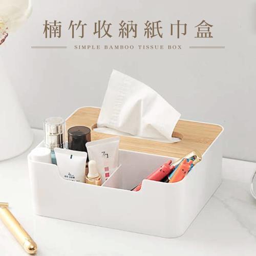 dayneeds 楠竹紙巾盒
