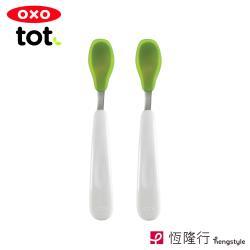 【OXO】 tot 矽膠湯匙組-青蘋綠(原廠公司貨)