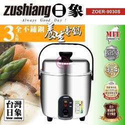 防疫安心煮↘日象 3人份全不鏽鋼養生電鍋 ZOER-9030S