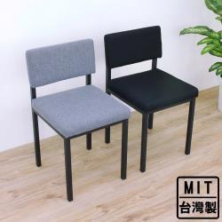 頂堅 厚型泡棉沙發(織布椅面)鋼管腳-餐椅 工作椅 洽談椅 辦公椅 會客椅(二色可選)