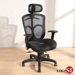 LOGIS邏爵 GENTR全網透氣辦公椅 電腦椅 全網椅 AA810