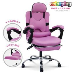 【Color Play精品生活館】愛爾蘭多功能翻轉腳墊辦公椅 電腦椅