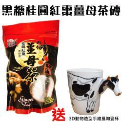 金德恩 台灣製造 8包黑糖桂圓紅棗薑母茶磚400g+送3D動物造型手繪風陶瓷杯