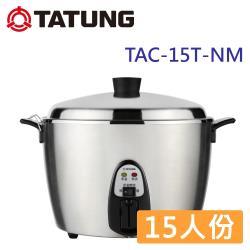 TATUNG大同 15人份全不鏽鋼電鍋 TAC-15T-NM-庫