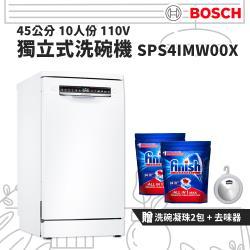 不油自煮↘再享好禮【BOSCH 博世】10人份 獨立式洗碗機(含基本安裝) SPS46MW00X