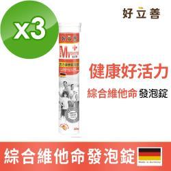 德國 好立善 綜合維他命發泡錠 水蜜桃+百香果口味 (20錠x3入)