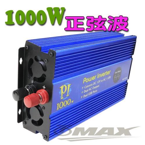 麻新1000W純正弦波-DC轉AC電源轉換器/