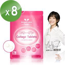 Angel LaLa 天使娜拉_小分子膠原蛋白胜太錠(90錠/包x8包)