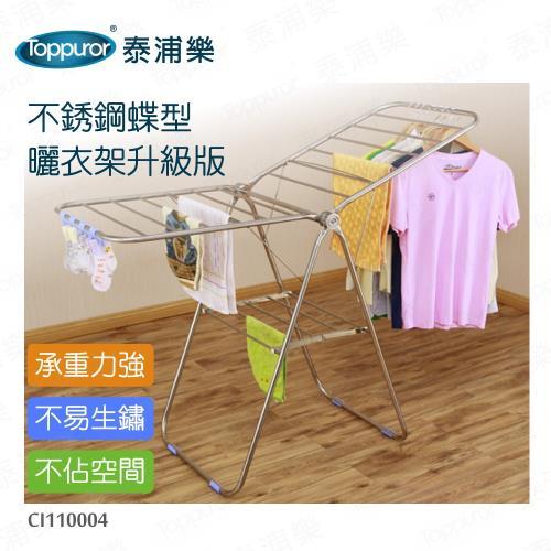 Toppuror 泰浦樂 不鏽鋼蝶型曬衣架升級版(CI110004)