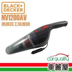 BLACKDECKER 百工 - 美國百工 車用/家用吸塵器(NV1200AV)