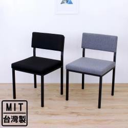 頂堅 [加寬版]厚型泡棉沙發(織布椅面)鋼管腳-餐椅 工作椅 洽談椅 辦公椅 會客椅(二色可選)