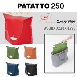 二代 日本 PATATTO 250 輕量化摺椅 紙片椅 摺疊椅 露營椅 日本椅 椅子 五色