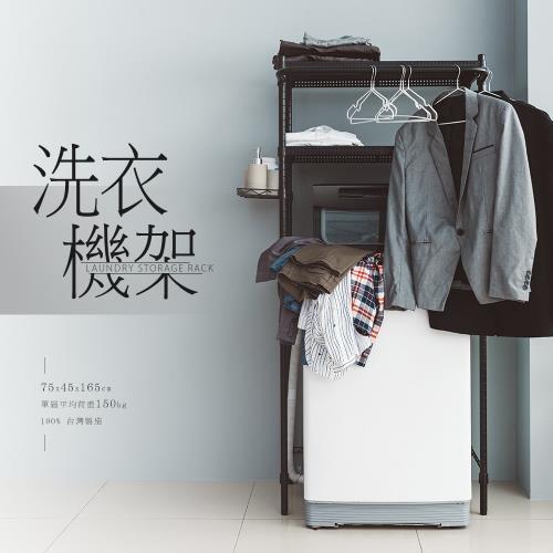 dayneeds 極致美學75X45X165公分洗衣機架(含掛勾)