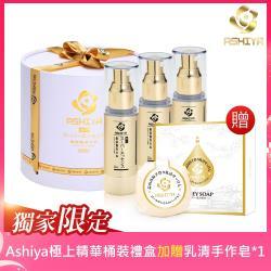 (獨家贈馬胎盤霜50ml)ASHIYA日本極上版 超級精華液3入