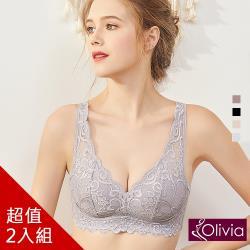 ★買就送★Olivia 無鋼圈雙U彈力網刺繡蕾絲內衣 2件組