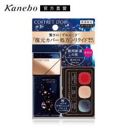 Kanebo 佳麗寶 COFFRET DOR光色立體粉底液UV霓幻星絢限定組(3色任選)