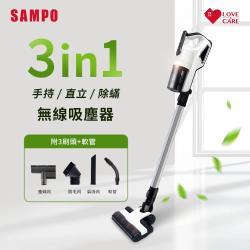 SAMPO聲寶 3in1手持/直立/除螨無線吸塵器 EC-HA07UR