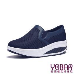【YOBAR】透氣立體網眼布舒適美腿搖搖休閒鞋 藏青