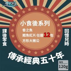 【大田海洋】小食後系列(香之魚/方形大豬公/鱈魚紅片)((120g)_任選12包