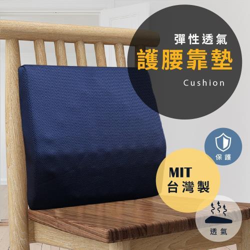 莫菲思 台灣製3D立體透氣布護腰墊(深藍) 靠腰墊 腰枕 靠墊 腰椎墊