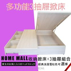 【HOME MALL-米蘭功能型】雙人5尺三抽掀床架(雪松色)