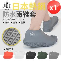 JOJOGO 防水雨鞋套-1入組