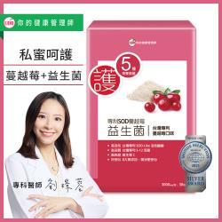 UDR專利SOD蔓越莓益生菌EX x1盒