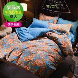 eyah 台灣製時尚品味100%超細雲絲絨雙人床包枕套3件組-多款任選